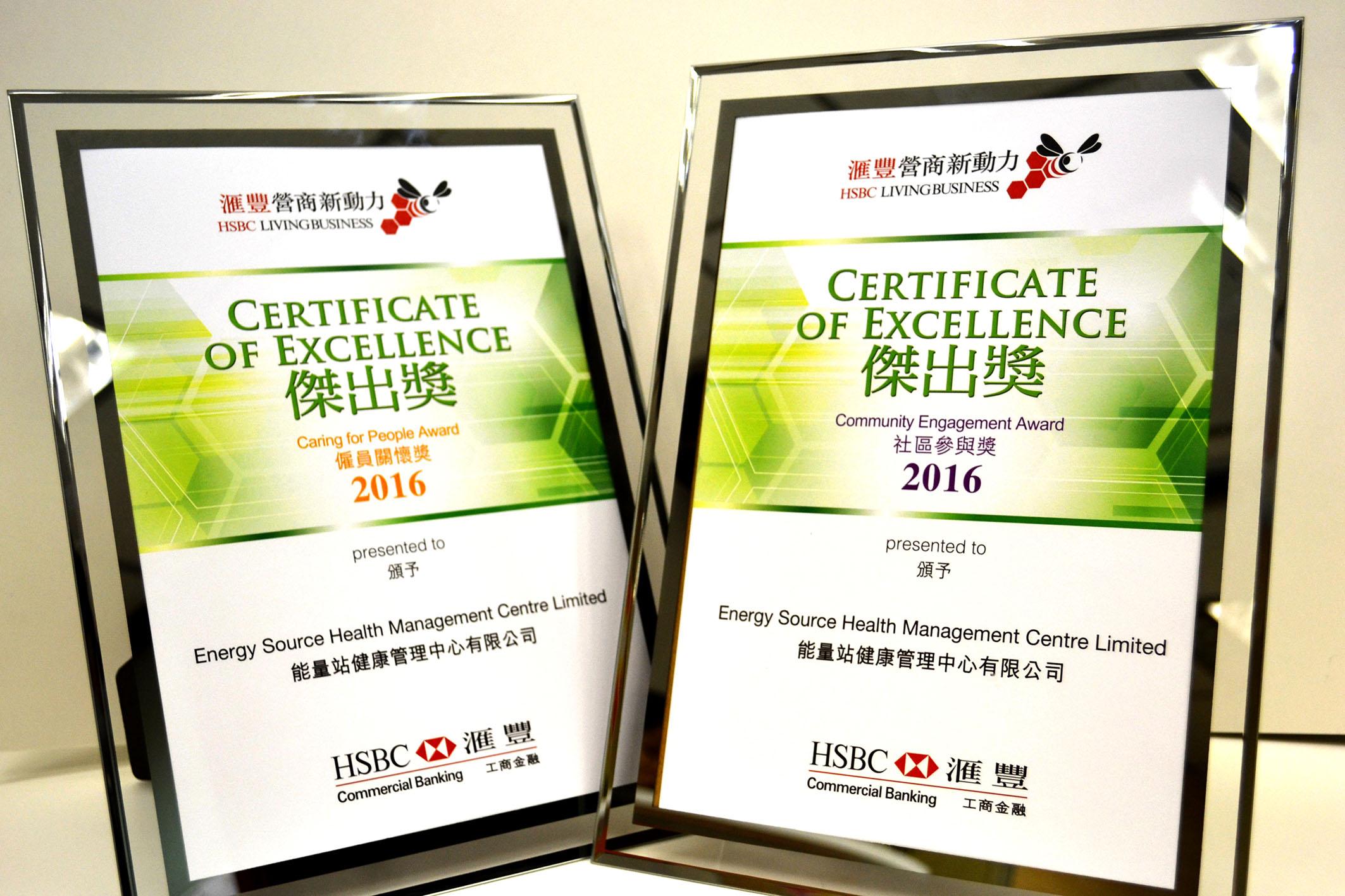 HSBC awards 2016