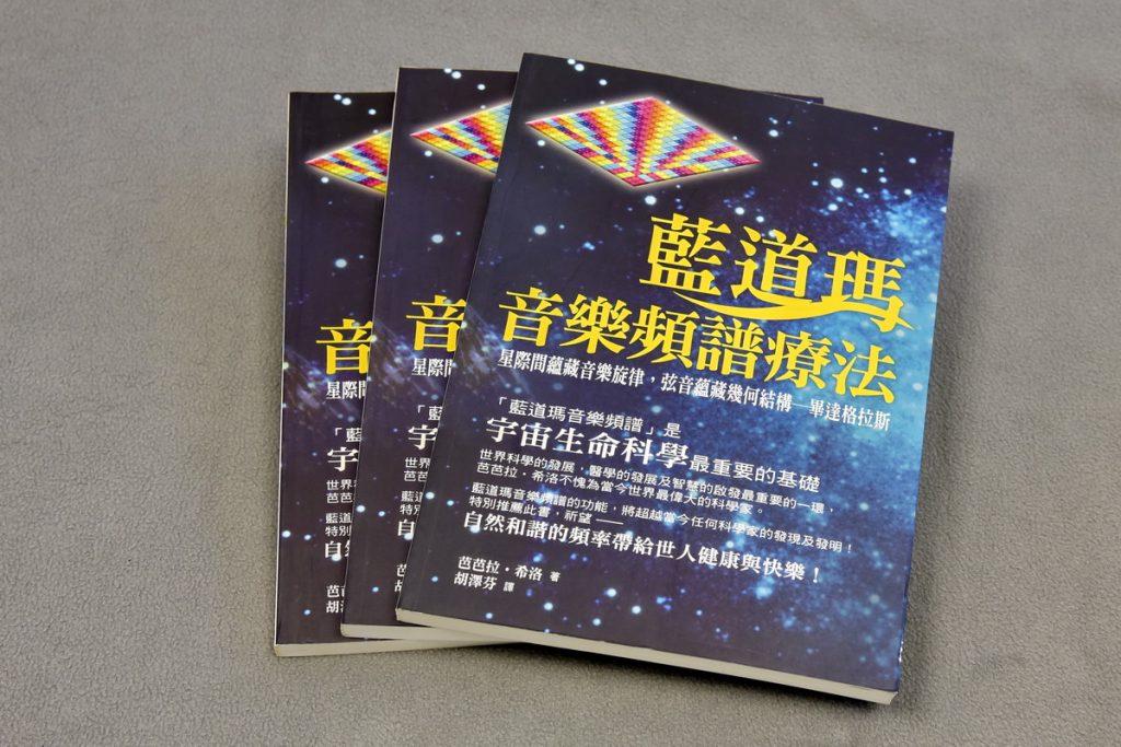 4.2.7 藍道瑪書籍系列