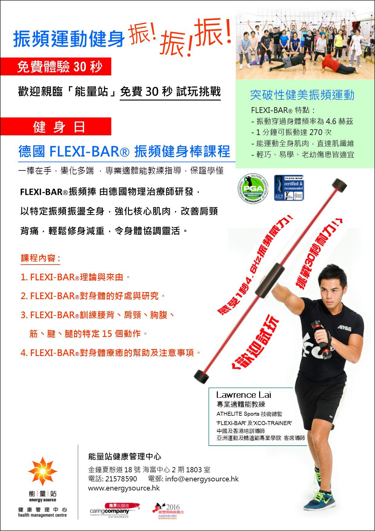 FlexiBar class Master