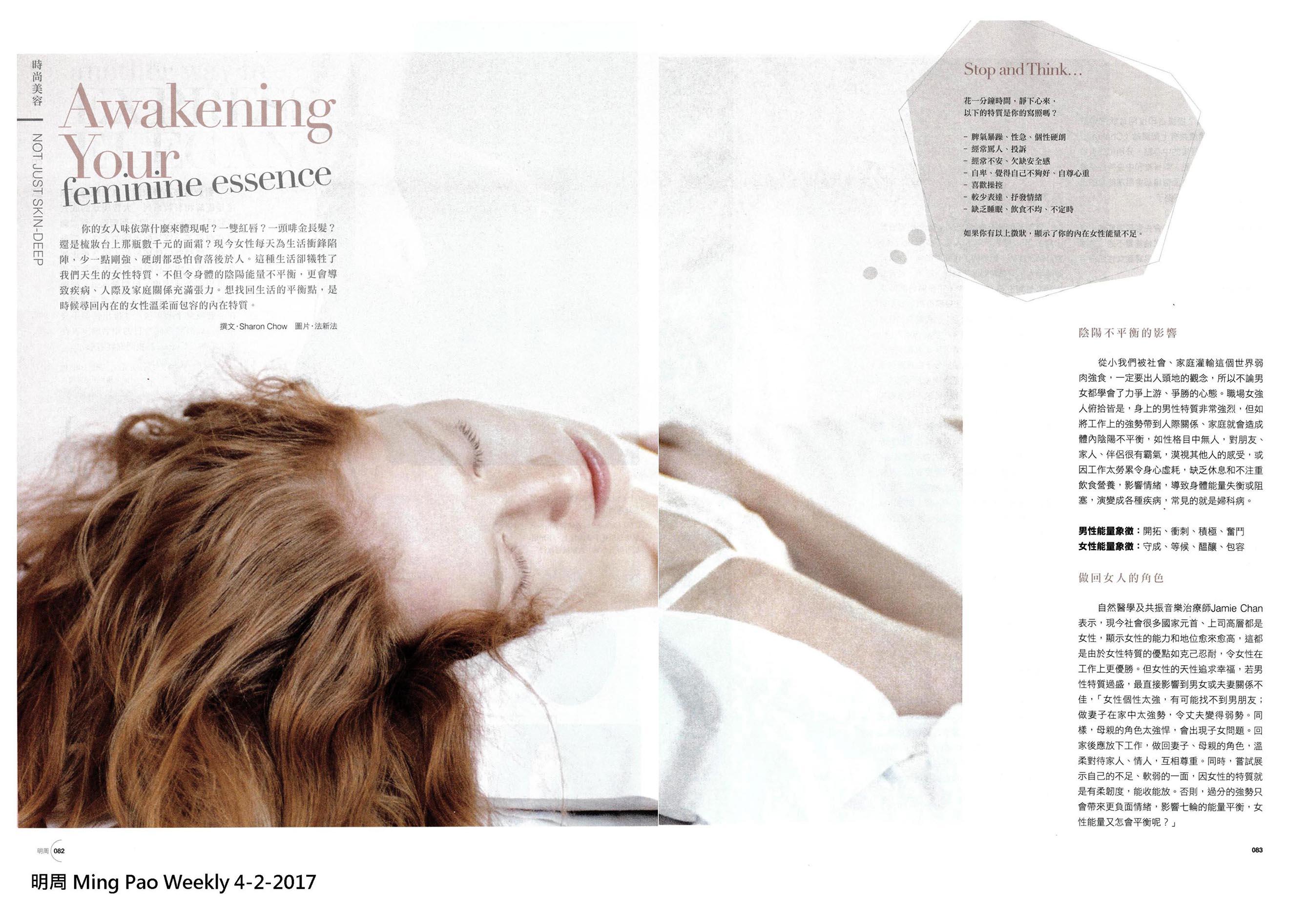 明周 Ming Pao Weekly 4-2-2017-a