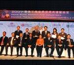 2007_hkai_award