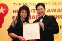 2007_hkma_award_2
