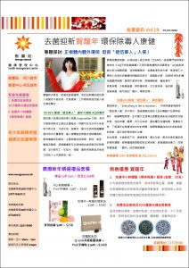 newsletter_vol_19