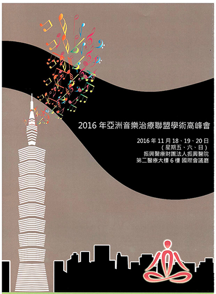亞洲音樂治療聯盟學術高峰會