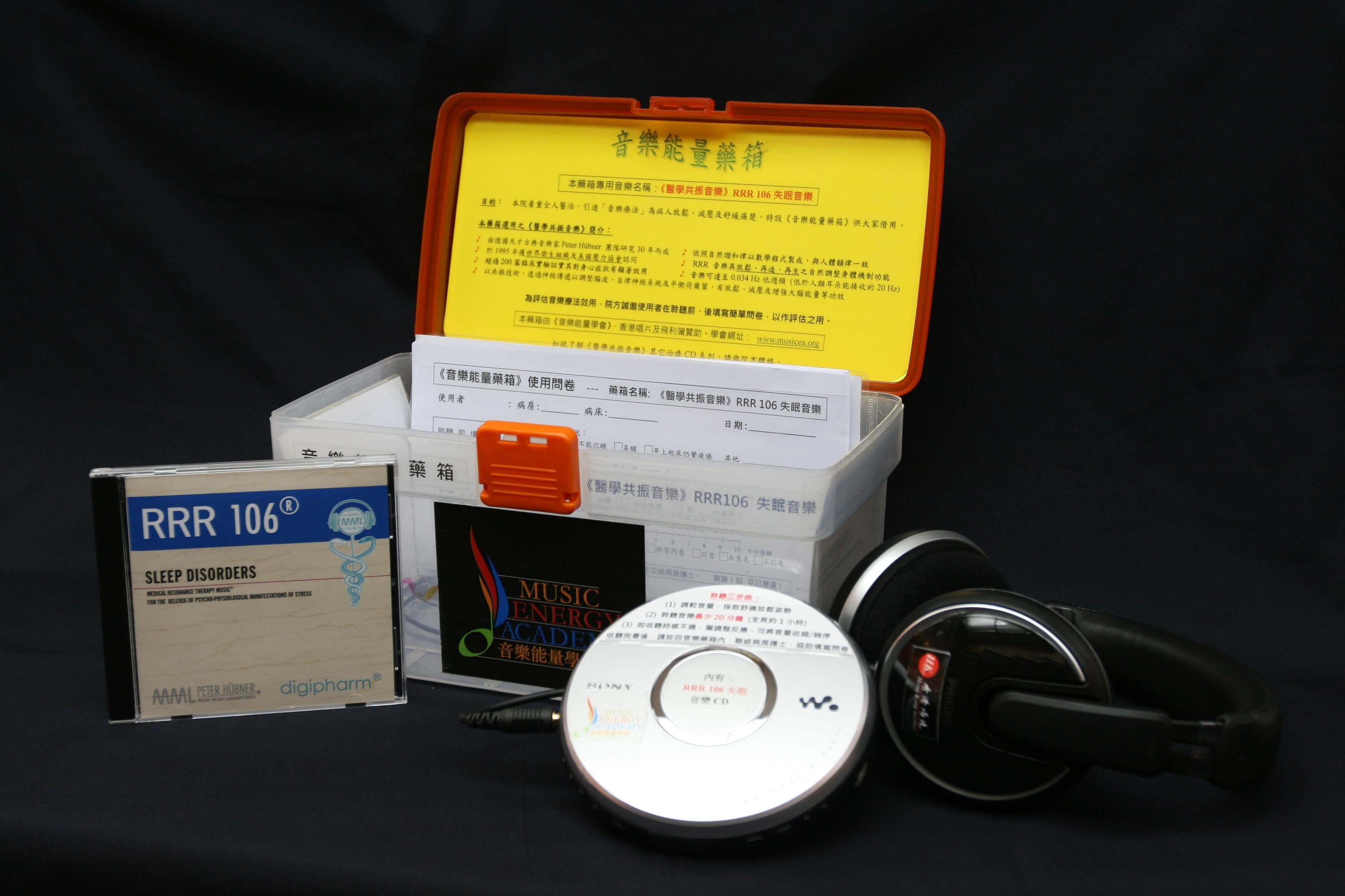 12.1「音樂能量藥箱」