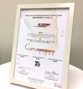 2017 Caring Company 商界展關懷